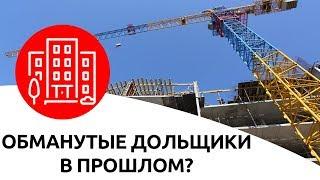 Обманутые дольщики в прошлом? Новые правила жилищного строительства