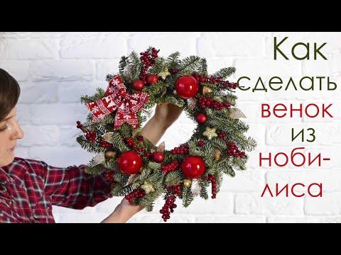 Как сделать Рождественский венок из нобилеса