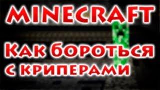 Как бороться с криперами? - Minecraft туториал