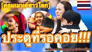 ฉันน้ำตาไหล!!! คอมเมนต์ชาวต่างชาติ หลังนักเตะสาวทีมชาติไทย สู้สุดใจจนทำประตูแรกได้ ในฟุตบอลโลก 2019