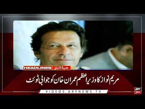 Headlines | ARYNews | 1800 | 13 July 2019