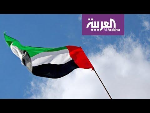 #الإمارات تبلغ الأمم المتحدة باعتراض مقاتلات قطرية طائرتي ركاب  - 16:22-2018 / 1 / 18