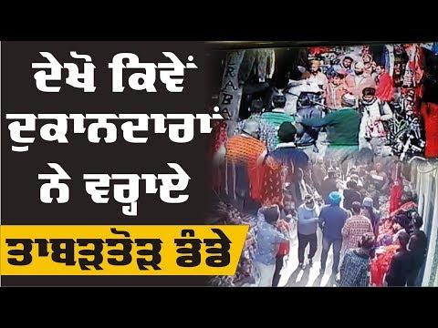 Ludhiana ਦੇ Field Ganj ਇਲਾਕੇ 'ਚ Shop keepers ਦੀ Fight