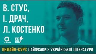 ЗНО з української літератури. В.Стус, І.Драч, Л.Костенко