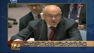 العاشرة مساء| رئيس هيئة الرقابة الإدارية يبحث التعاون مع الأمم المتحدة لمكافحة الإرهاب والفساد