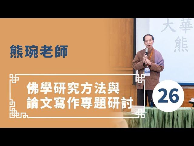 【華嚴教海】熊琬老師《佛學研究方法與論文寫作專題研討 26》20140522 #大華嚴寺