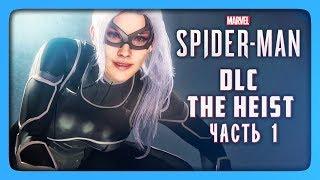 ЧЕРНАЯ КОШКА ✅ Marvel's Spider-Man PS4 DLC THE HEIST Прохождение #1
