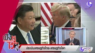 ประเมินเศรษฐกิจไทย-เศรษฐกิจโลก-กับ-ดร-พิสิฐ-17มิ-ย-62-ฟังหูไว้หู-9-mcot-hd