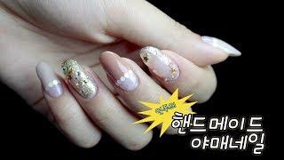 데일리 딥프렌치 네일아트 하는법 (Korean nail…