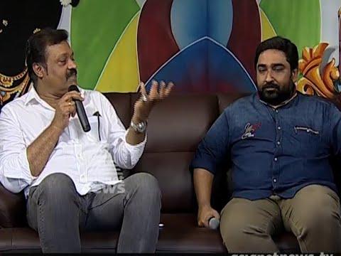 Suresh Gopi and M Jayachandran about School Kalolsavam | Kerala School Kalolsavam 2016