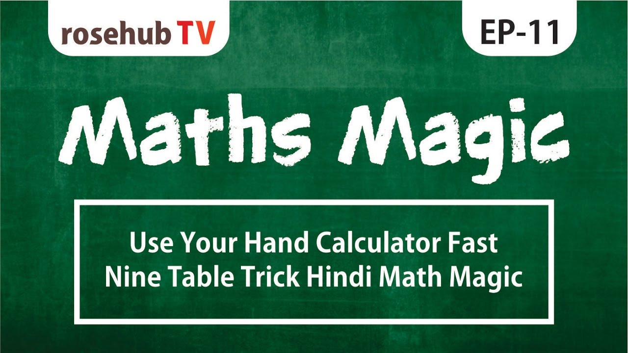 Use your hand calculator fast nine table trick Hindi math