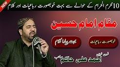 Ahmad Ali Hakim   New Naat 2017   Best Punjabi Naat Sharif   Imam Hussain rubaiyat