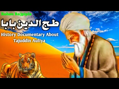 Baba Tajuddin Auliya Biography History Documentary 1st Time In [HINDI - URDU]