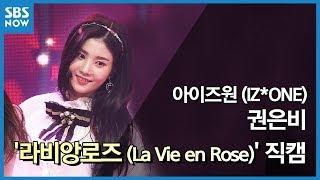 SBS  - 아이즈원 '권은비' 라비앙로즈(La Vie en Rose) 직캠 / SBS 'INKIGAYO' IZ*ONE 'Kwon Eunbi' FanCam
