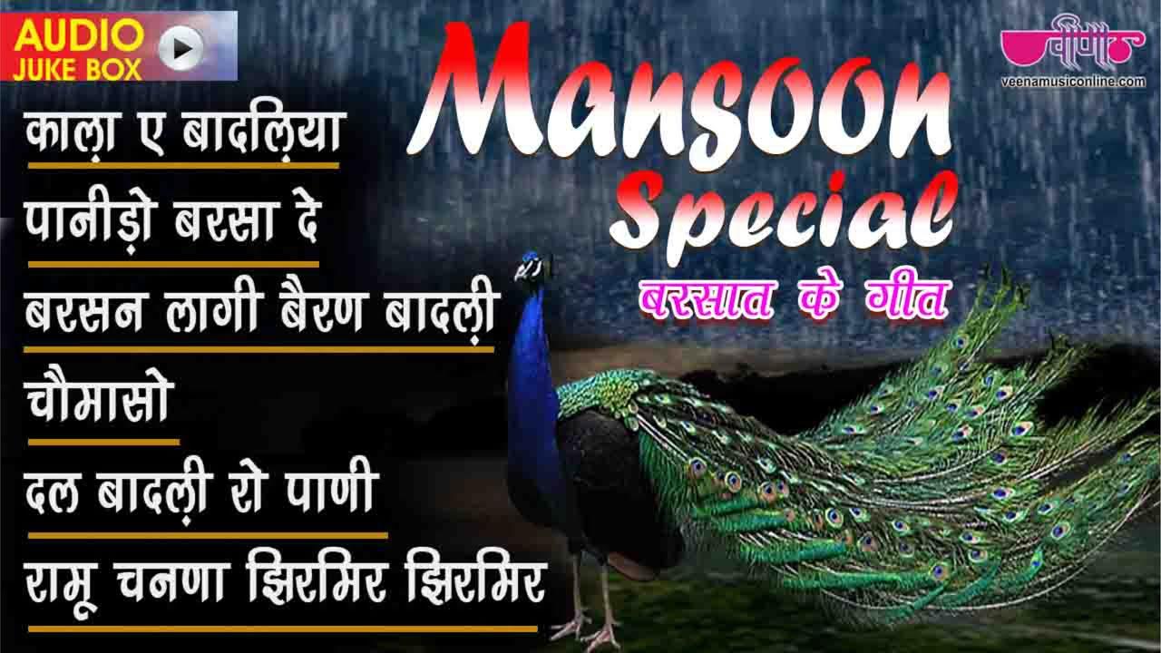 Non Stop Rajasthani Love Songs Jukebox | Popular Sawan Songs 2020 | Seema Mishra Monsoon Hits