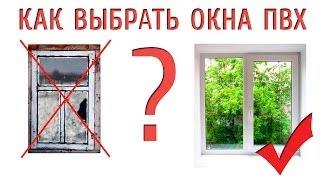 Как выбрать пластиковые окна (пвх)? Выбор Металлопластикового Окна(, 2014-02-25T23:38:39.000Z)