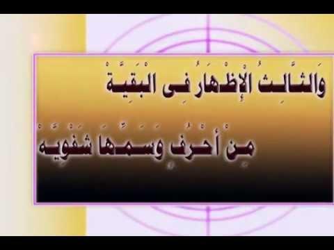 متن تحفة الأطفال بصوت الشيخ سعد الغامدي