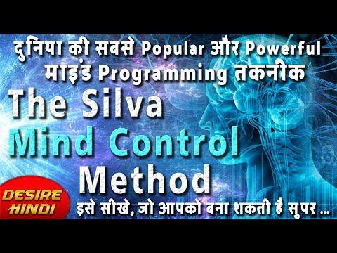 दुनिया की सबसे शक्तिशाली MIND PROGRAMMING तकनीक | THE SILVA MIND CONTROL METHOD | DESIRE HINDI