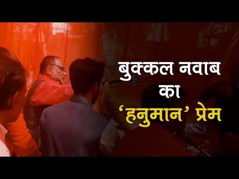 Bjp MLC Bukkal Nawab read Hanuman Chalisa in Temple
