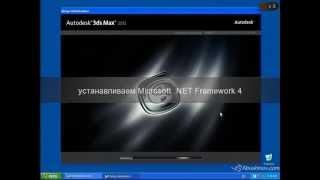 видео Autodesk 3d max – где скачать программу на русском, официальный сайт, что такое 3д макс, визуализация, объекты