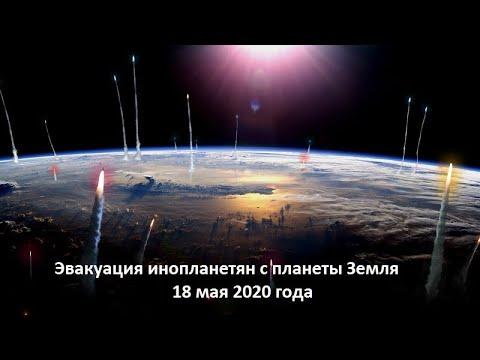 Массовая эвакуация инопланетных кораблей с Земли зафиксирована камерами МКС