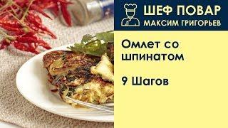 Омлет со шпинатом . Рецепт от шеф повара Максима Григорьева