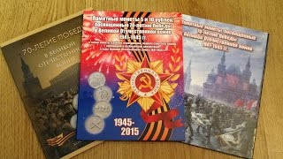 Три альбома для монет 70 лет победы в Великой Отечественной войне