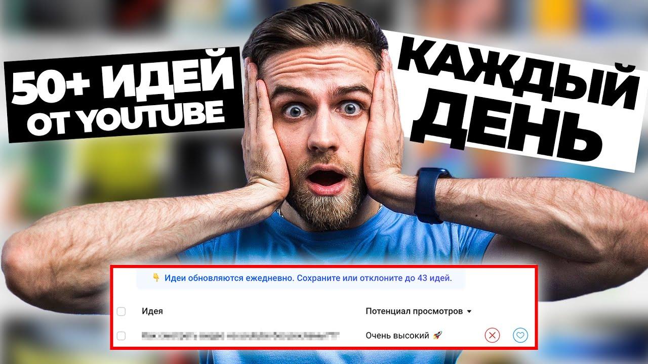 Новая фишка Youtube! Придумывать идеи для видео больше не надо?