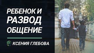 РЕБЕНОК И РАЗВОД РОДИТЕЛЕЙ Как объяснить ребенку почему родители расстались Ксения Глебова