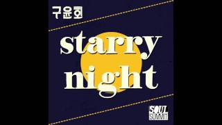 Starry night(with Soul summit) - 구윤회 -