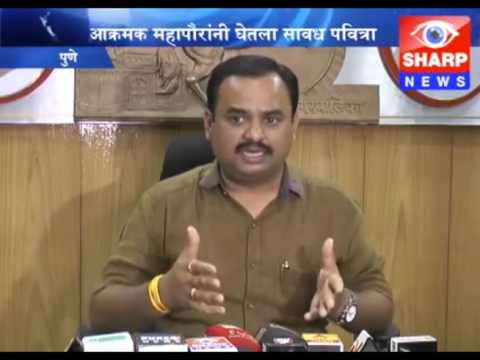pune mayor on daily water for punekar