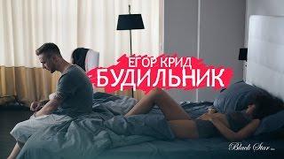 Download Егор Крид - Будильник (премьера клипа, 2015) Mp3 and Videos