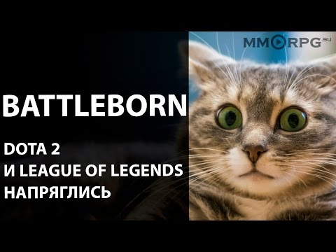 видео: battleborn. dota 2 и league of legends напряглись.