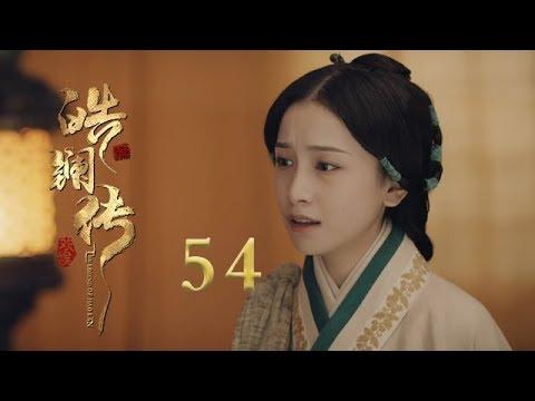 皓镧传 54 | Legend of Hao Lan 54(吴谨言、茅子俊、聂远、宁静等主演)