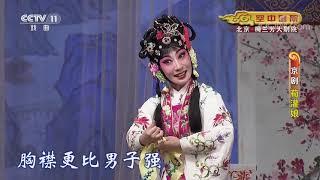 《CCTV空中剧院》 20191107 京剧《荀灌娘》 1/2| CCTV戏曲