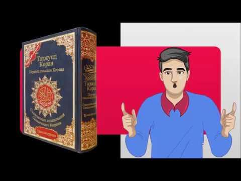 Коран с транслитерацией на русском языке