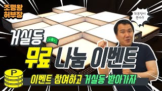 [이벤트][무료] [나눔이벤트] 조명왕 허부장이 쏩니다…