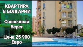 Недвижимость в Болгарии 2021. Квартира на Солнечном Берегу Цена 25 900 €