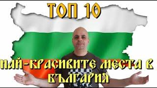 ТОП 10 Най-красивите места в България