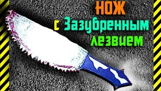 Как сделать своими руками поделку из бумаги (картона) и жестяной банки Нож с зазубренным лезвием!(ВАМ ПОНРАВИТСЯ !--- плейлисты: https://goo.gl/B2BIp5 - как сделать... https://goo.gl/Ee2Lra - из бумаги https://goo.gl/o3jtkb - оружие https://goo...., 2016-01-31T16:24:51.000Z)