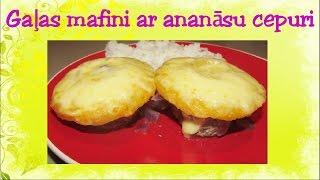 Gaļas mafini ar ananāsu, siera cepuri. Video recepte. 49.sērija