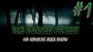 The Cursed Forest #1 [Плохи наши дела!]