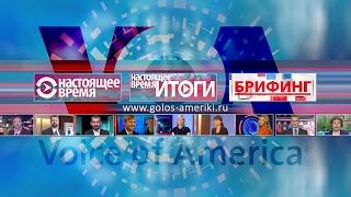 Прямой эфир программы 'Настоящее время. Америка' – 28 марта 2017