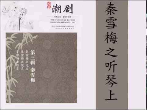 经典潮剧第三辑 (Teochew Opera Classical Records):秦雪梅之聽琴上(青衣嬋佘、老醜和尚、桂芳唱)