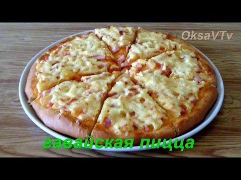 Гавайская пицца. Hawaiian pizza.