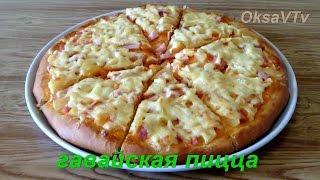 видео Рецепт гавайской пиццы