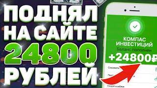 24800 рублей В СУТКИ ✅ ЗАРАБОТОК БЕЗ ВЛОЖЕНИЙ ДЕНЕГ