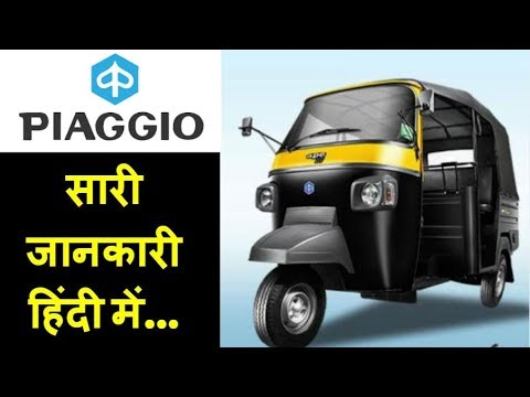 2018 Piaggio Ape Diesel Price Mileage Specifications In Hindi
