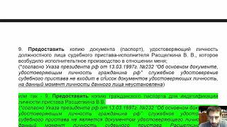 Гос.службы РФ не имеют юридической силы!YouTube