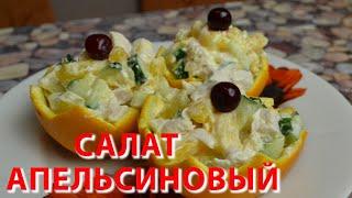 Салат с куриным филе, огурцом и апельсином. Рецепт, как приготовить САЛАТ В АПЕЛЬСИНЕ.